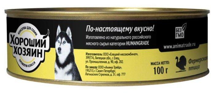 Корм для собак Хороший Хозяин Консервы для собак - Фермерская Птица