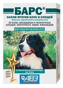 Барс (АВЗ) Капли против блох и клещей для собак весом более 30 кг
