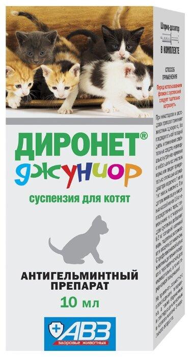 Агроветзащита Диронет Джуниор суспензия для котят