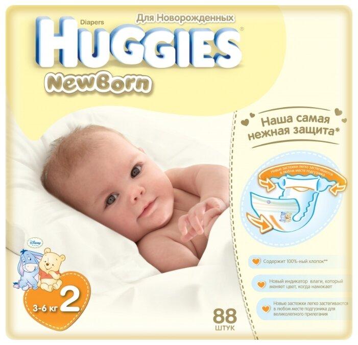 Huggies подгузники Newborn 2 (3-6 кг) 88 шт.