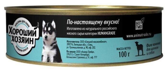Корм для собак Хороший Хозяин Консервы для щенков и собак - Филе Ягненка