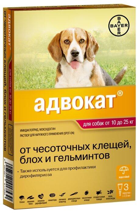 Адвокат (Bayer) Капли от чесоточных клещей, блох и гельминтов для собак от 10 до 25 кг (3 пипетки)