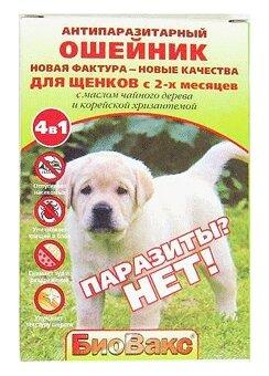 БиоВакс Ошейник против блох для щенков 35 см