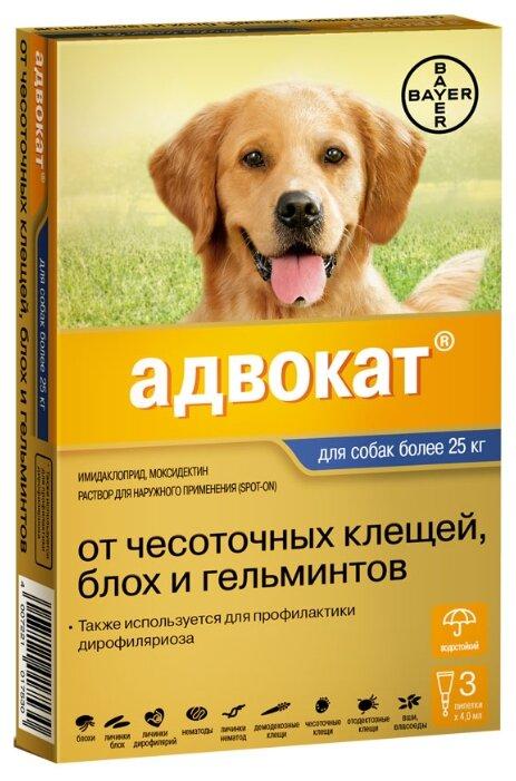 Адвокат (Bayer) Адвокат для собак более 25кг (3 пипетки)