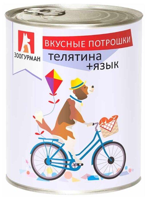 Корм для собак Зоогурман Вкусные потрошки Телятина+Язык