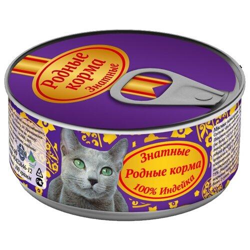 Влажный корм для кошек Родные корма Знатные, с индейкой 100 г