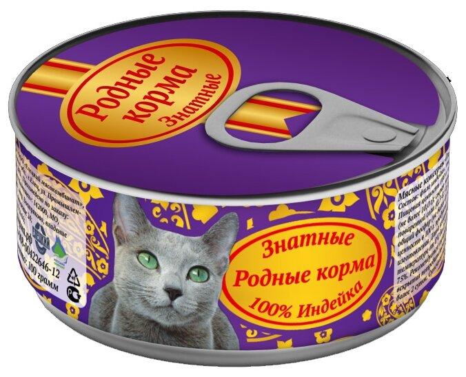 Родные корма (0.1 кг) 24 шт. Знатные консервы 100% индейка для взрослых кошек