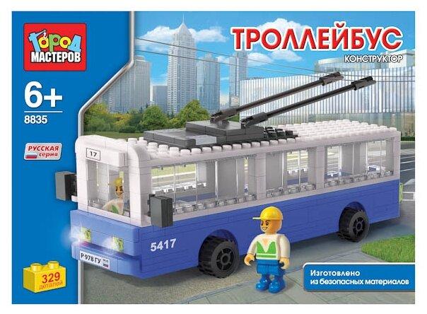 Классический конструктор ГОРОД МАСТЕРОВ Городской транспорт BB-8835-R Троллейбус