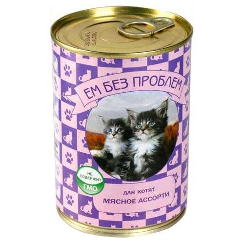 Влажный корм для котят Ем Без Проблем с мясным ассорти 410 г
