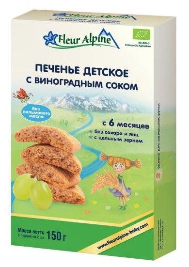 Печенье Fleur Alpine с виноградным соком (с 6 месяцев)
