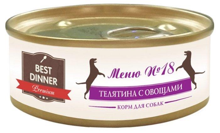 Корм для собак Best Dinner Меню №18 для собак Телятина с овощами (0.1 кг) 1 шт.