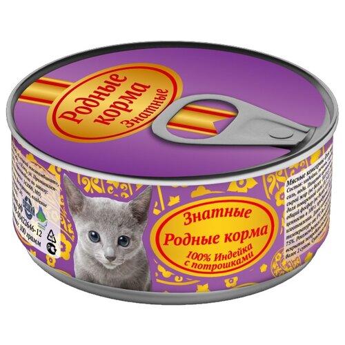 Влажный корм для котят Родные корма Знатные, с индейкой, с потрохами 100 г