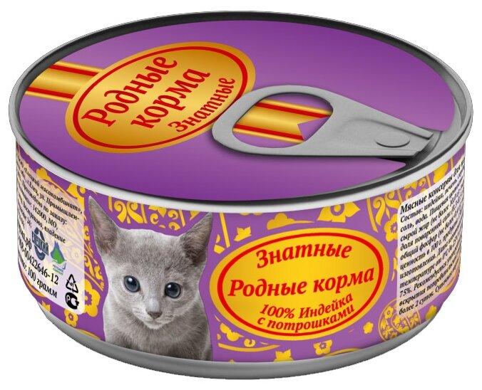 Родные корма (0.1 кг) 24 шт. Знатные консервы 100% индейка с потрошками для котят