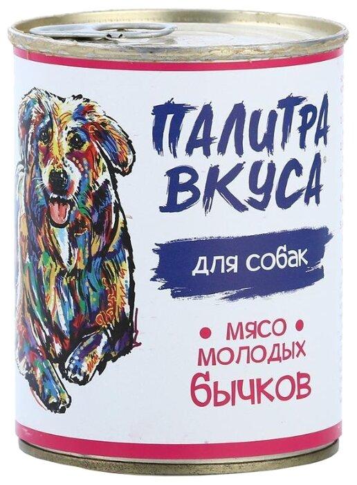 Корм для собак Палитра Вкуса Мясо молодых бычков
