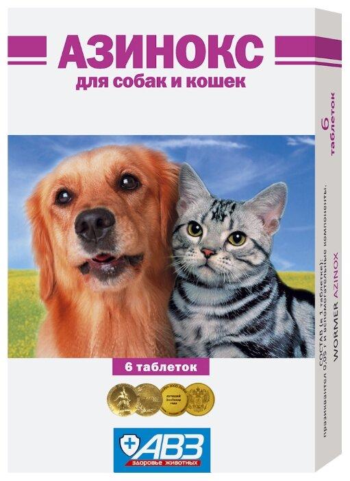 Ветпрепараты АВЗ Азинокс антигельминтик для собак и кошек, 6 таб. (0,01 кг)
