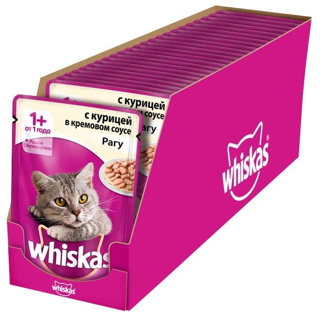 Корм для кошек Whiskas с курицей 24шт. х 85 г (кусочки в соусе)
