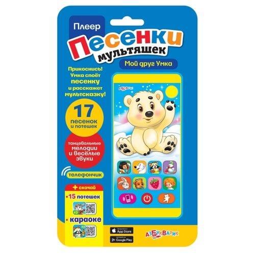 Интерактивная развивающая игрушка Азбукварик Плеер Песенки мультяшек Мой друг Умка голубой/желтый
