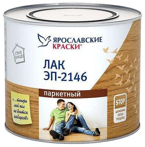 Лак Ярославские краски ЭП-2146 (2.7 кг)