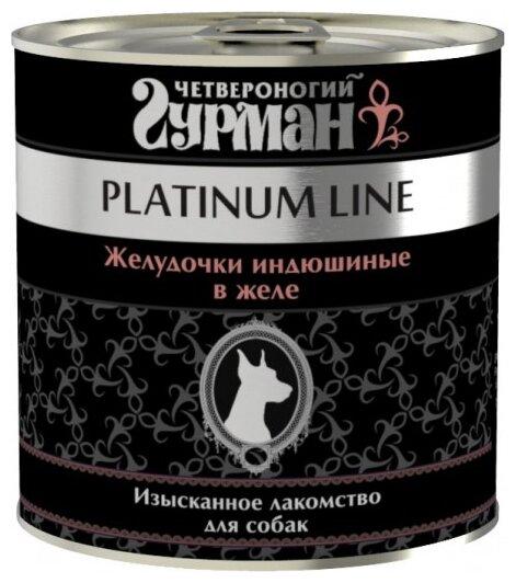 Корм для собак Четвероногий Гурман Platinum line Желудочки индейка 12шт. х 240г