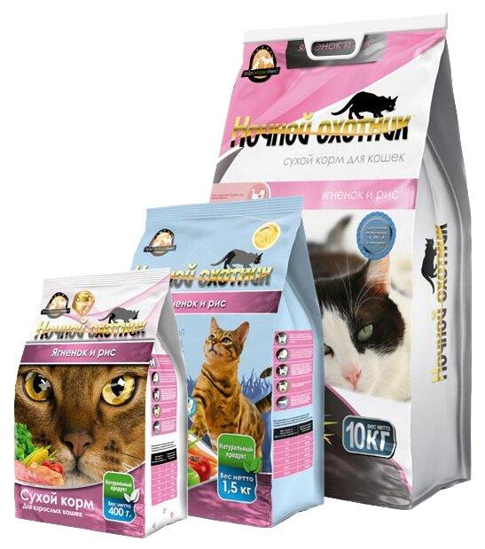 Ночной охотник Сухой корм для кошек Ягненок и рис (1.5 кг)
