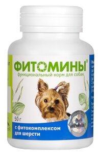 Витамины для собак VEDA Фитомины для собак для шерсти, 100 таб (0.05 кг)