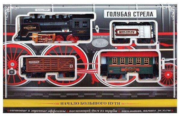 железная дорога Голубая стрела Стартовый набор, GS-2030 H0 (1:87)