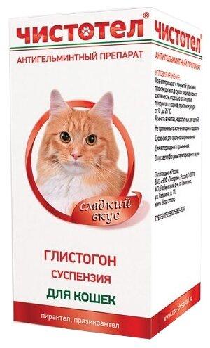 Чистотел Глистогон Максимум суспензия д/кошек 7мл (1мл/2кг)