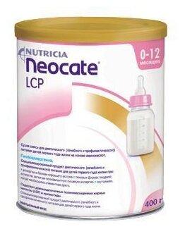 Смесь Neocate (Nutricia) Neocate LCP (0-12 месяцев) 400 г