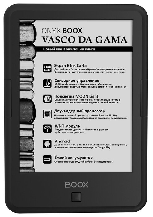 ONYX Электронная книга ONYX BOOX Vasco Da Gama