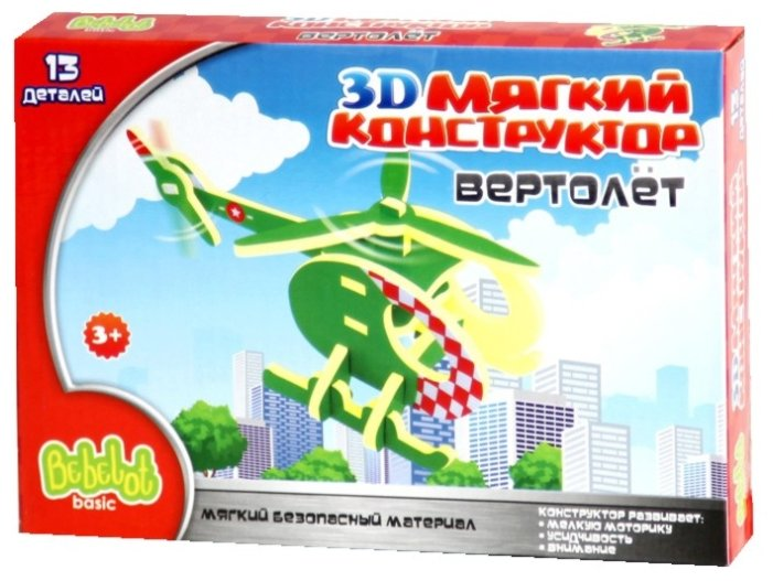 Bebelot Basic 3D Мягкий конструктор BEB0706006 Вертолет