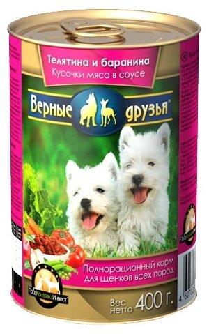 Корм для собак Верные друзья Кусочки в соусе для щенков - Телятина и баранина (0.4 кг) 1 шт.