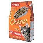 Оскар Сухой корм для кошек Говядина (0.4 кг)