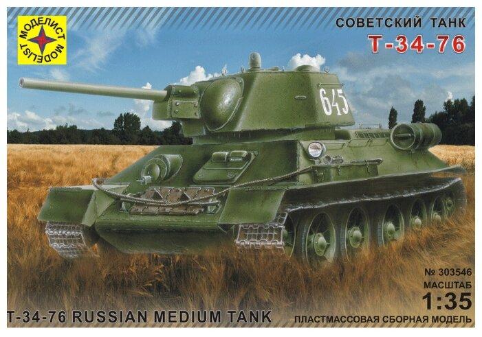 Сборная модель Моделист Танк Т-34-76 обр. 1942 г. (303546) 1:35