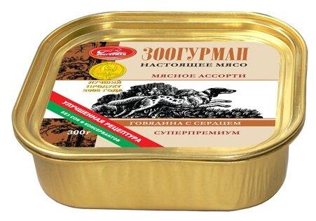 Корм для собак Зоогурман Мясное ассорти говядина, сердце 300г