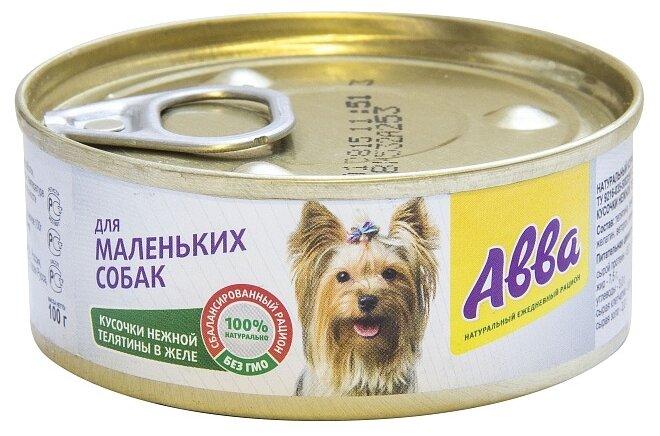 Корм для собак Авва (0.1 кг) 1 шт. Консервы для маленьких собак - кусочки нежной телятины в желе
