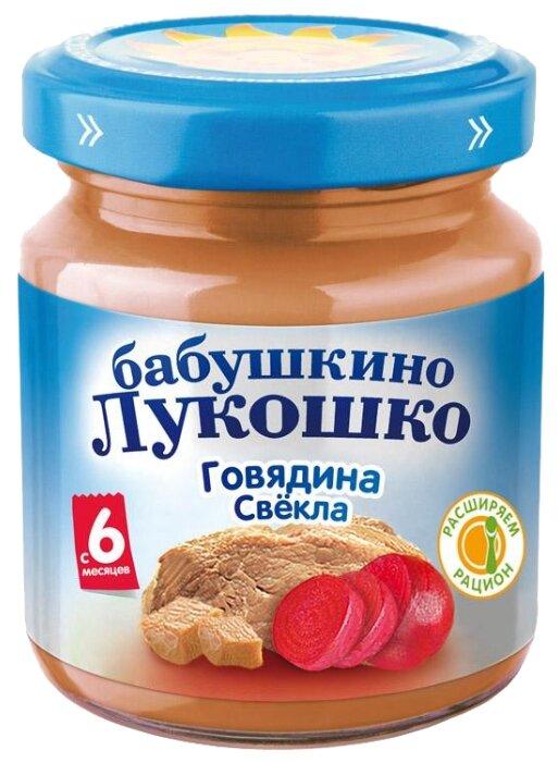 """Пюре Бабушкино Лукошко говядина-свекла """"Гномик"""" (с 6 месяцев) 100 г, 1 шт"""