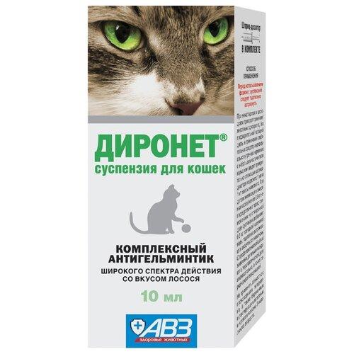 Агроветзащита Диронет суспензия для кошек 10 мл