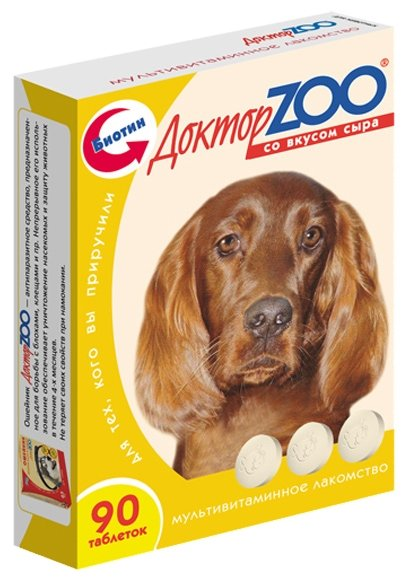 Доктор ZOO Витамины для собак со вкусом сыра