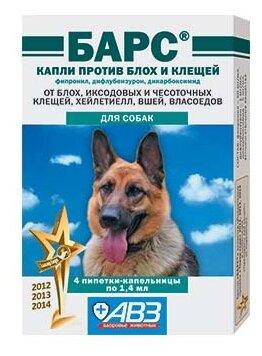 Барс (АВЗ) Капли против блох и клещей для собак