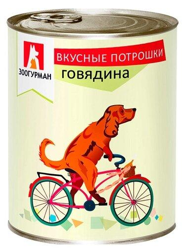 Корм для собак Зоогурман Вкусные потрошки Говядина