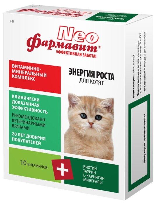 """Фармавит Neo """"Энергия роста"""" для котят"""
