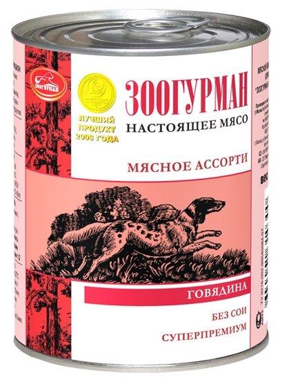 Корм для собак Зоогурман Мясное ассорти говядина 750г