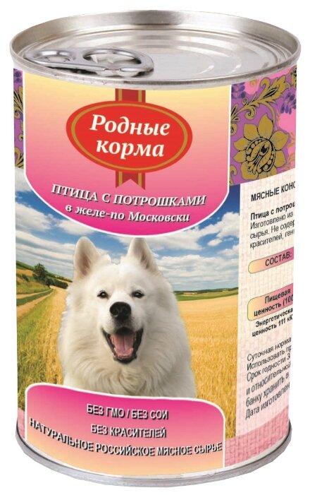 Родные корма Птица с потрошками в желе по-Московски (0.970 кг) 1 шт.