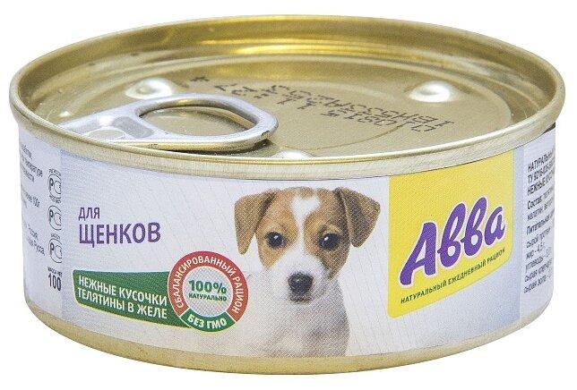 Корм для собак Авва Консервы для щенков - нежные кусочки мяса телятины в желе