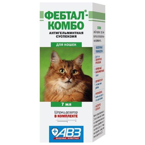 Агроветзащита Фебтал комбо суспензия для кошек 7 мл