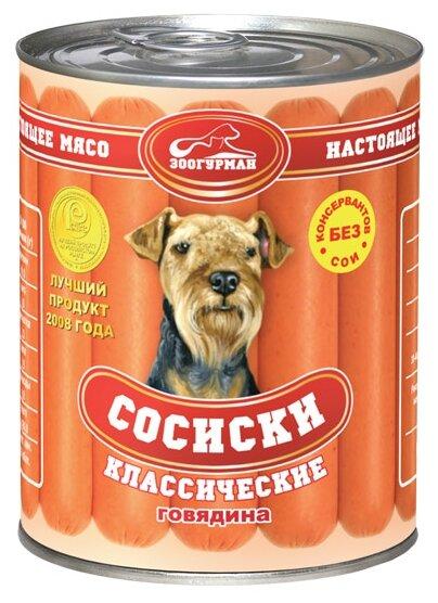 Корм для собак Зоогурман Сосиски Классические говядина 350г