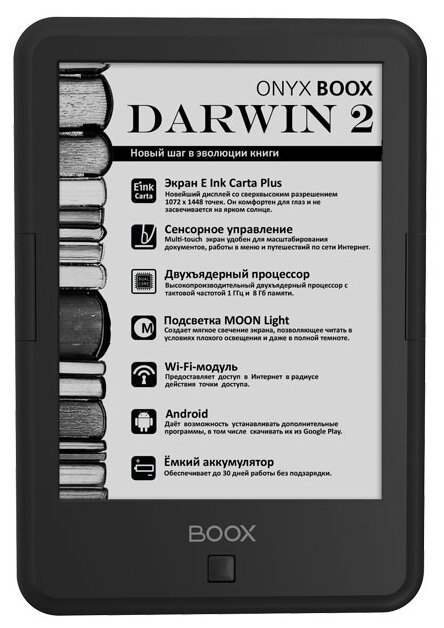 Электронная книга ONYX BOOX Darwin 2