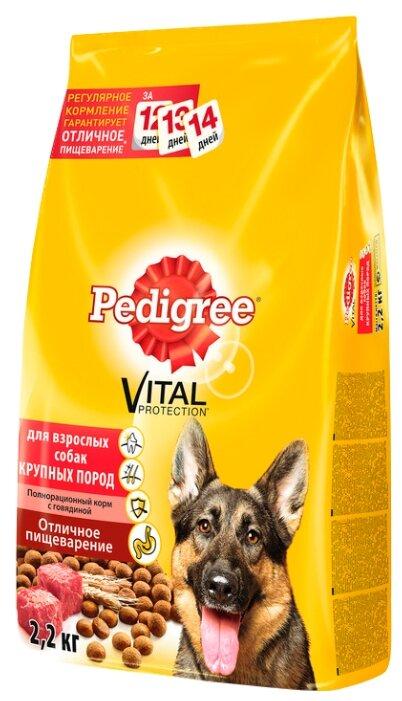 Корм для собак Pedigree для здоровья кожи и шерсти, говядина 2.2 кг (для крупных пород)
