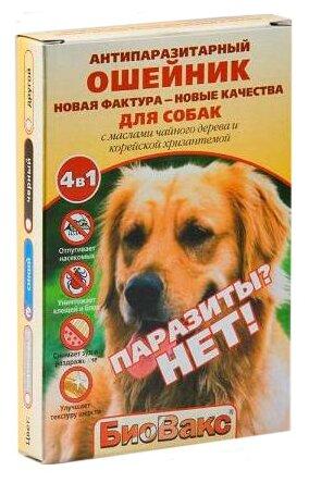 БиоВакс Ошейник против блох для собак 65 см