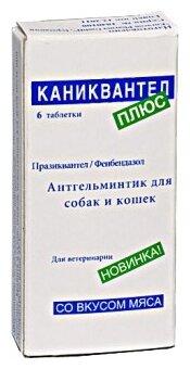 Каниквантел плюс (1 таблетка)